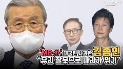 "'MB·朴' 대국민 사과한 김종인 ""우리 잘못으로 나라가 위기"""