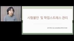 목포대, 제9차 학습법 특강 및 워크숍(뜨끔S) 개최