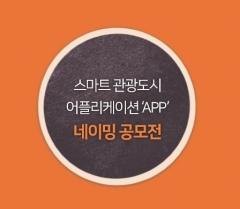 인천시-인천관광공사, 대한민국 최초 '스마트 관광도시' 앱 네이밍 공모