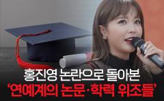홍진영 논란으로 돌아본 '연예계의 논문·학력 위조들'