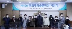 목포대, 제40회 목포대 학술문학상 시상식 개최
