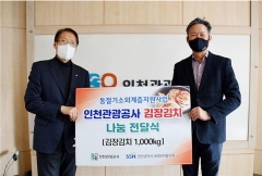인천관광공사, '사랑의 김장김치 1천kg'로 온정 나누다