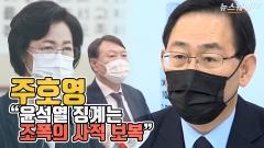 """주호영 """"윤석열 징계는 조폭의 사적 보복"""""""