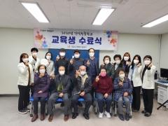 목포시 치매안심센터, 기억청춘학교 수료식 개최