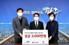 LG디스플레이, 파주시에 이웃돕기 성금 3000만원 기탁