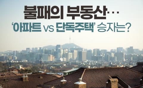 불패의 부동산…'아파트 vs 단독주택' 승자는?