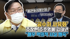 """'공수처 사유화' 주장한 주호영에 김태년 """"매우 악의적 사실 왜곡"""""""