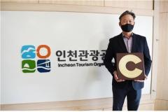 인천관광공사, '2020년 지역사회공헌 인정 기업' 선정