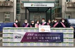 SR, 코로나19 위기 극복 위한 연말 사회공헌활동