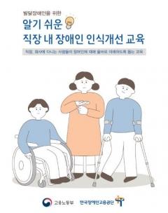 한국장애인고용공단, 발달장애인 위한 '직장 내 장애인 인식개선 교육 콘텐츠' 개발