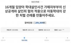 """""""입양아 학대 사망 사건 살인죄 적용"""" 청원 20만명"""
