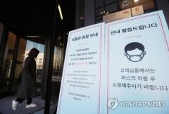 신세계 강남점 식품관서 또 확진자…운영 중단