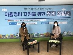 인천도시공사, '동인천역 2030 역전프로젝트' 온라인 좌담회 개최