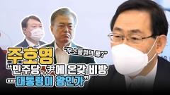 """주호영 """"민주당, 尹에 온갖 비방…대통령이 왕인가"""""""