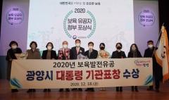 광양시, '보육분야 정부포상' 대통령 기관 표창 수상