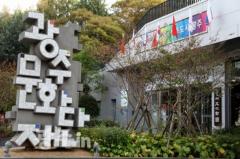 광주문화재단, '아트날라리' 광주문화재단TV를 통해 생중계