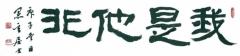 2020년 함축 표현한 사자성어 1위 '아시타비'…2위는?