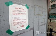 정부, 집합금지 업종 18일부터 영업재개 검토 입장 재확인