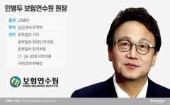 '3선 국회의원' 출신 민병두 신임 보험연수원장 취임