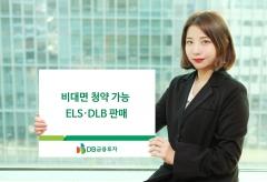 DB금투, 크리스마스 이브까지 'ELS·DLB 4종' 판매
