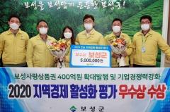 보성군, 전남도 지역경제 활성화 평가 '우수상' 수상