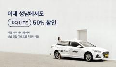 VCNC '타다 라이트' 성남 운행 개시