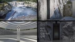 """LG전자, '시그니처 아트갤러리' 오픈…""""새로운 예술문화 선도"""""""