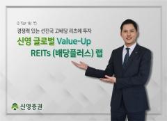 신영證, 배당 매력 큰 '신영 글로벌 밸류업 리츠 랩' 출시