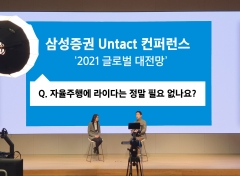삼성증권, 유튜브 구독자 15만 돌파…컨퍼런스도 3.5만명 시청
