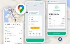 한국철도, 구글 지도에서 열차 승차권 예매 서비스 제공