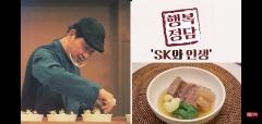 SK 유튜브 등장한 최태원 회장, 장기근무자들에게 요리 대접