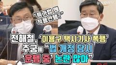 """전해철, '이용구 택시기사 폭행' 추궁에 """"법 개정 당시 '운행 중' 논란 많아"""""""