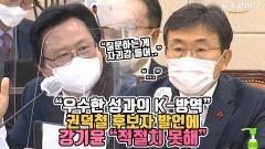 """""""우수한 성과의 K-방역"""" 권덕철 후보자 발언에 강기윤 """"적절치 못해"""""""