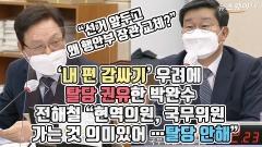 """'내 편 감싸기' 우려에 탈당 권유한 박완수…전해철 """"현역의원, 국무위원 가는 것 의미있어…탈당 안해"""""""