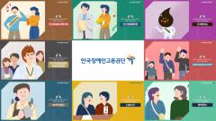 한국장애인고용공단, '2020년 장애인 고용 우수사례 동영상' 제작