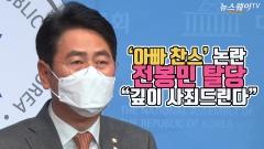 """'아빠 찬스' 논란 전봉민 탈당…""""깊이 사죄드린다"""""""
