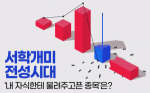 [카드뉴스]서학개미 전성시대···'내 자식한테 물려주고픈 종목'은?