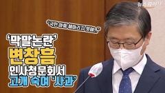 '막말논란' 변창흠, 인사청문회서 고개 숙여 '사과'