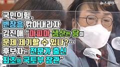 """국민의힘, 변창흠 깎아내리자 김진애 """"마피아 생산한 당이 문제 제기할 수 있나?…후보자는 전문가 출신 최초의 국토부 장관"""""""