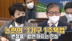 """[뉴스웨이TV]논란의 '1가구 1주택법'···변창흠 """"법안 취지는 찬성"""""""
