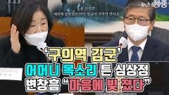 """'구의역 김군' 어머니 목소리 튼 심상정…변창흠 """"마음에 빚 졌다"""""""
