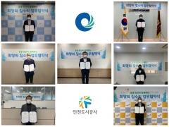 인천도시공사, 희망의 집수리 업무협약 체결…인천시 등 7개 기관 참여