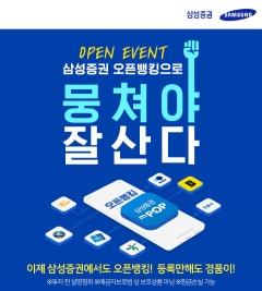 삼성증권, 오픈뱅킹 출시 행사로 편의점 상품권 증정