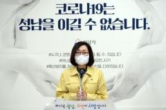 은수미 성남시장, 2021년 사자성어 '원견명찰(遠見明察)' 선정