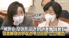 """""""박원순·오거돈 사건은 권력형 성범죄"""" 정영애 여가부 장관 후보자의 '소신 발언'"""