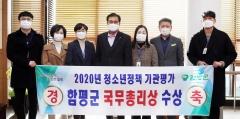 함평군, 청소년정책 '국무총리상 수상'