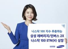 삼성證, 나스닥100 지수추종 '레버리지·인버스 2X' ETN 상장