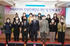 삼육보건대, SHU바이처 진심인재양성 개인 및 단체 표창