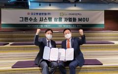 코오롱글로벌, 바이오엑스와 그린수소 사업화 MOU