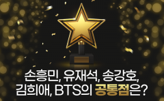 손흥민, 유재석, 송강호, 김희애, BTS의 공통점은?
